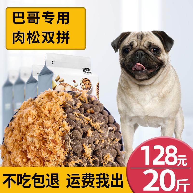 狗粮巴哥专用10kg20斤八哥幼犬成犬小型犬美毛补钙通用天然粮优惠券