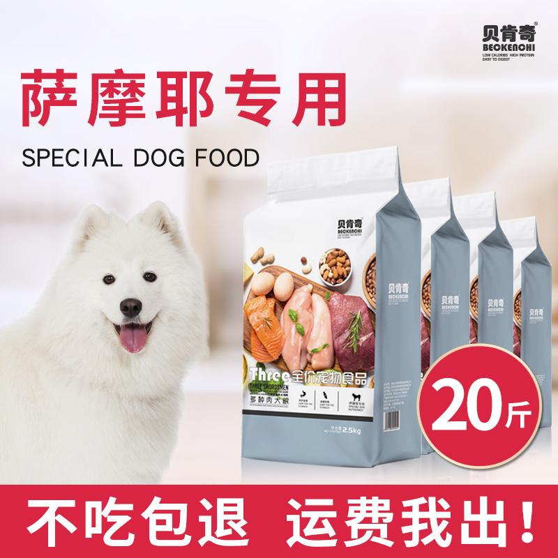 (用40元券)狗粮萨摩耶 10kg20斤幼犬中天然粮