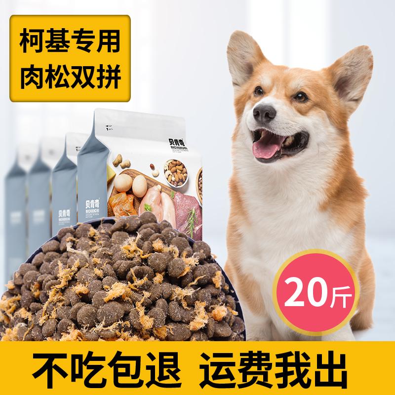 狗粮柯基犬专用10kg20斤成犬幼犬小型犬美毛补钙通用型天然粮优惠券