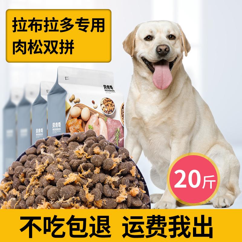 狗粮拉布拉多 10kg20斤幼犬天然粮