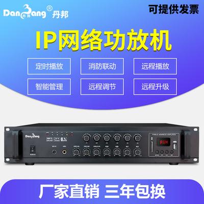 丹邦IP网络智能定压功放机校园公共广播系统工程解码器音频放大器