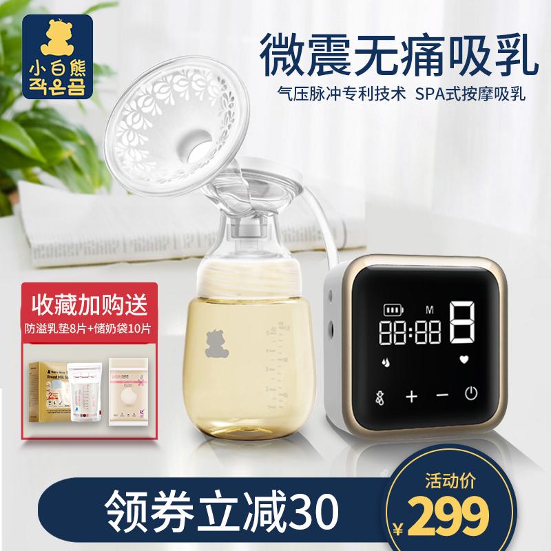 小白熊电动正品静产后全自动吸奶器