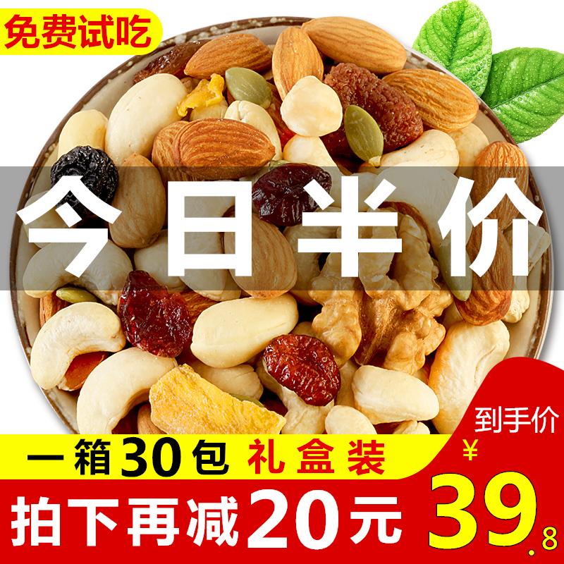 每日坚果大礼包30包混合坚果干果炒货儿童孕妇零食组合装礼盒小吃