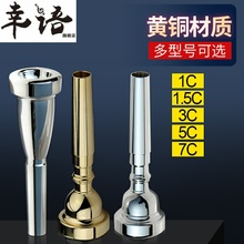 Brass Nozzle 7C Nozzle Silver-plated 1C/1.5C/3C/5C Gold-plated