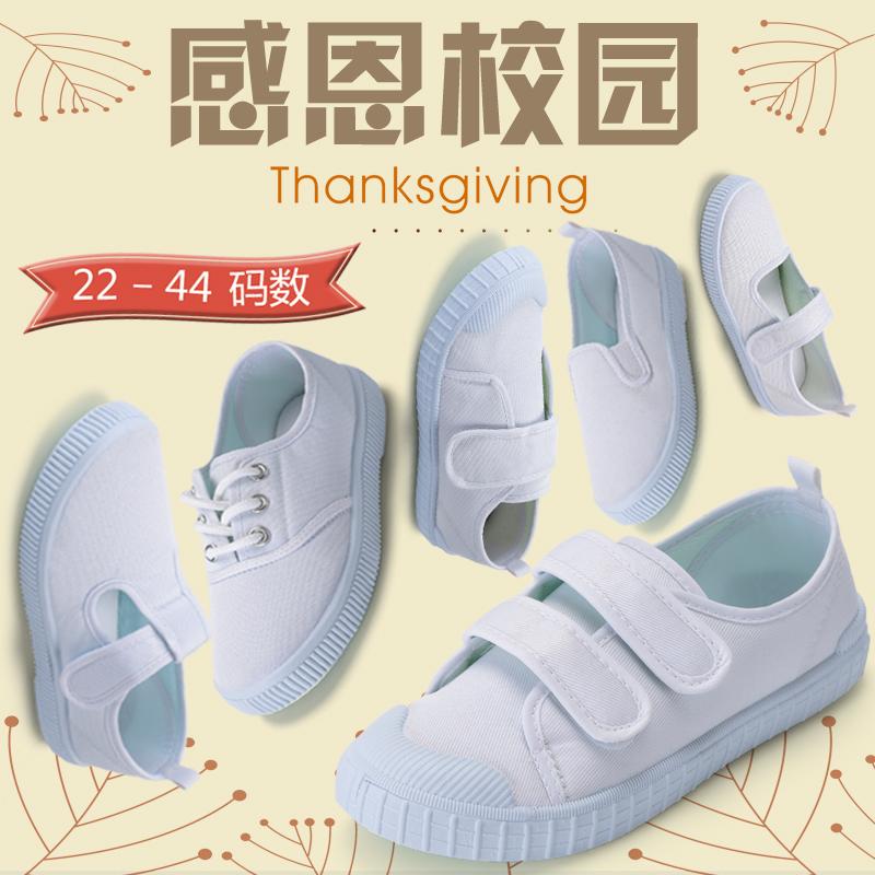 童鞋帆布鞋儿童白布鞋幼儿园宝宝小白鞋体操鞋男童女童学生白球鞋