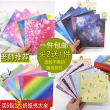 15厘米正方形双面印花儿童手工折纸叠千纸鹤专用纸diy星空彩色纸