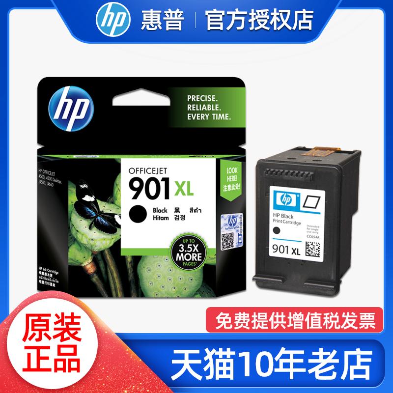原装正品 惠普901黑色墨盒 HP901XL墨盒 J4580 HP4500 HP4660墨盒