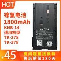 建伍TK278278G378G21073107對講機鎳氫電池KNB14KNB15