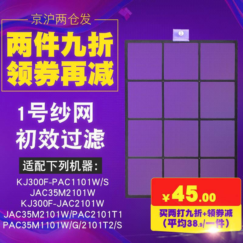 [禹荷旗舰店净化,加湿抽湿机配件]适配KJ300F霍尼韦尔空气净化器前月销量24件仅售45元