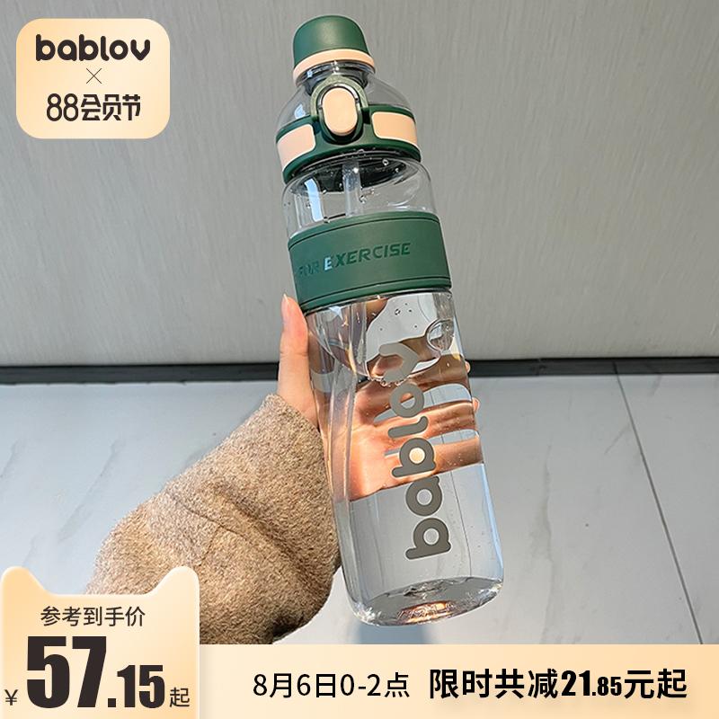 bablov運動水杯男生大容量健身水壺夏季戶外吸管杯子女便攜超大號