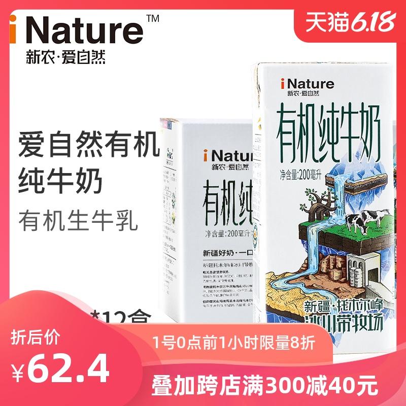 新农爱自然有机纯牛奶200ml*12盒装新疆全脂早餐奶牛奶整箱批特价
