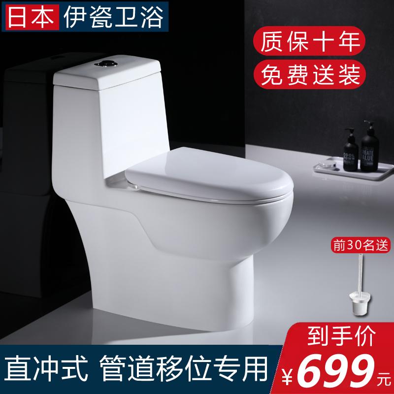 日本伊瓷卫浴直落式马桶防臭型坐便器陶瓷家用直冲式座便器墙排式