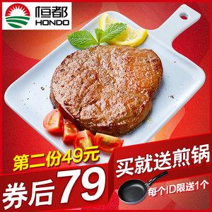 恒都菲力套餐黑椒家庭10片单片牛排