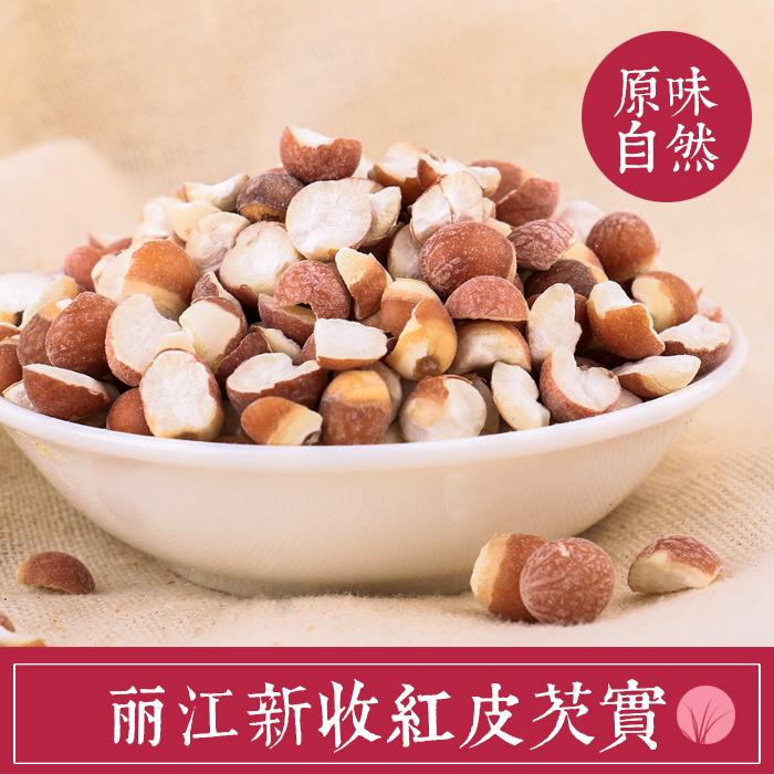 丽江农家自产红皮芡实仁干货 早餐可搭红豆薏米半粒鸡头米 250克