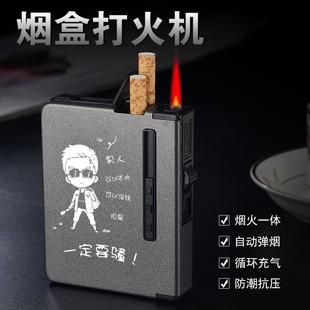 20支装烟盒打火机一体自动弹烟防风创意个性便携男士定制金属烟盒