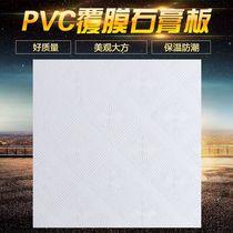 石膏板吊顶石膏板天花600600天花板PVC洁净板覆膜板贴面板防潮板