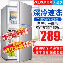 奥克斯冰箱租房家用小型宿舍电冰箱迷你双三门冷藏冷冻办公室节能
