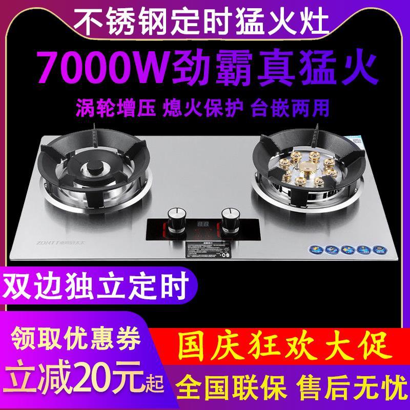 (用20元券)好太太不锈钢定时家用九腔煤气灶