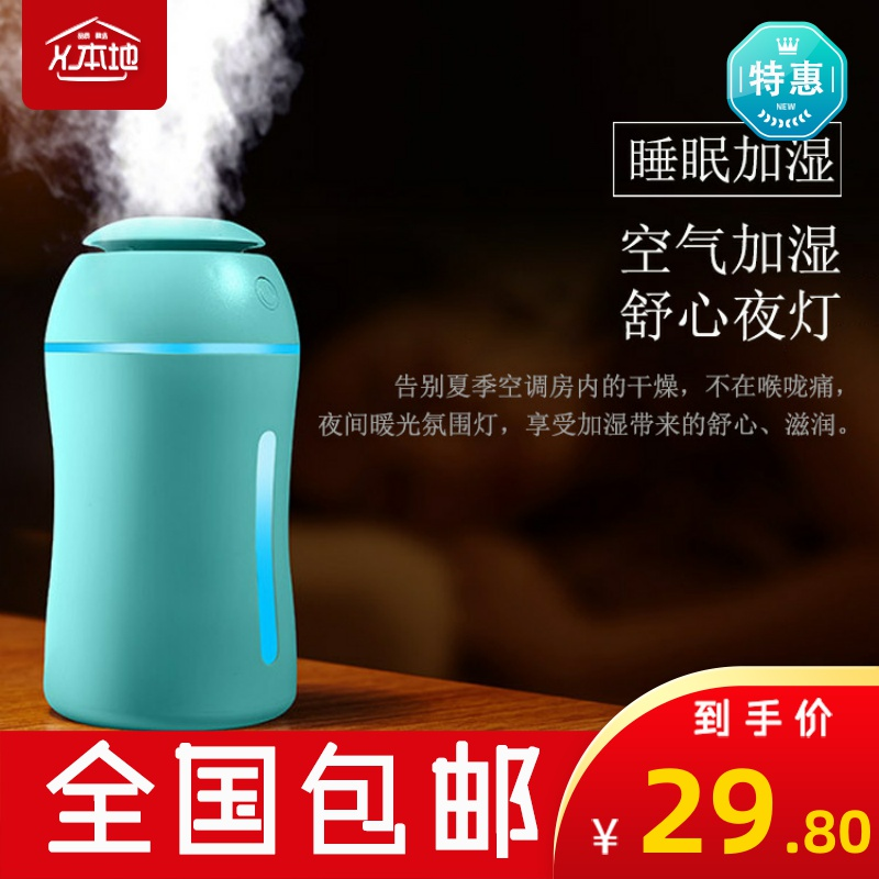 National package mail Xinjiang local warehouse USB Mini humidifier air purifier aromatherapy creative gift customization