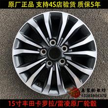 豐田卡羅拉鋁合金輪轂15寸1.2T原廠卡羅拉雷凌鋁輪鋼圈 適用于新款