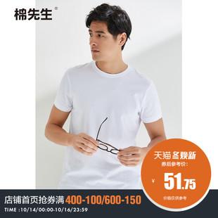 棉先生短袖T恤男 秋季纯棉圆领白色情侣特惠款26S简约半袖体恤