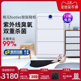 根元Footies智能电子鞋柜消毒除臭烘干紫外线杀菌家用门口门厅柜