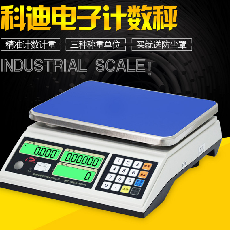 Industrial warehouse weighing quantity counting platform scale Cody electronic scale high precision 10 / 15 / 20 / 30kg / 0.5g1g