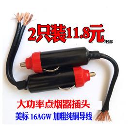 车载大功率车载点烟器插头点烟器延长线12v-24V电源充气泵吸尘器