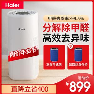 海尔空气净化器家用卧室室内办公除甲醛神器除菌二手烟智能负离子