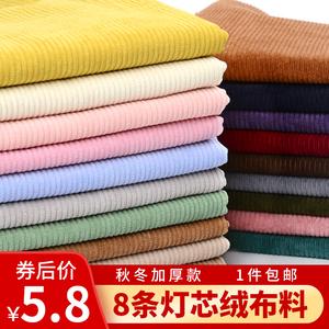 领2元券购买灯芯绒布料纯色条绒外套服装衬衫棉袄沙发丝绒面料布料清仓处理
