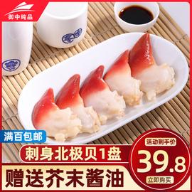 刺身北极贝三文鱼伴侣 日式料理寿司海鲜水产加拿大北极贝刺身图片
