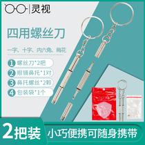 眼救朽功能四合一式眼镜架鼻托螺丝刃维修工具便携式多功能螺丝刃
