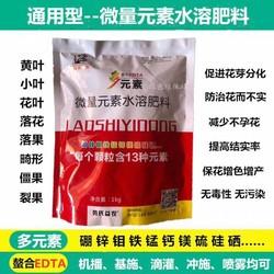 多元素螯合EDTA硼锌钼铁锰钙镁微量元素水溶肥果树蔬菜中药材