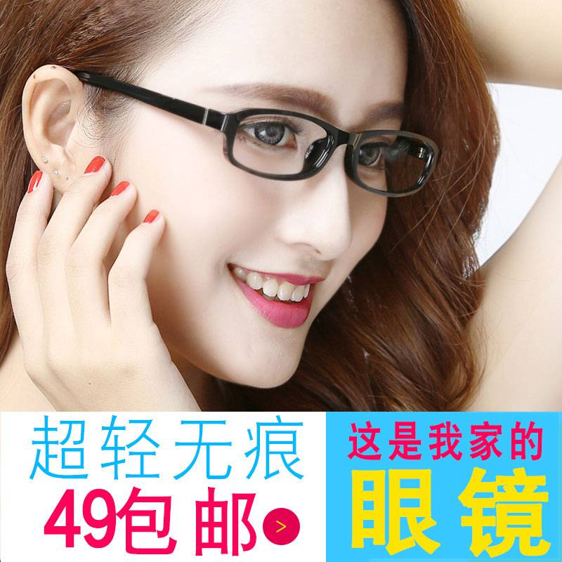 High glasses myopic glasses female has degree glasses frame male small face full frame can be equipped with round face eye frame frame, female narrow