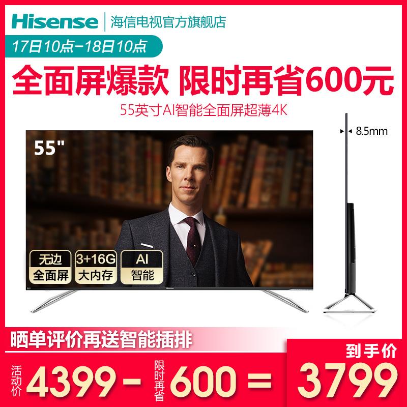 Hisense/海信 H55E72A 55英寸4K高清智能平板液晶AI全面屏电视机