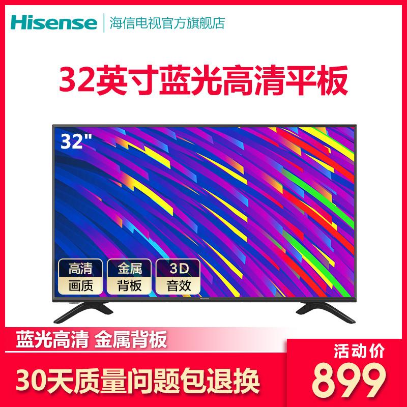Hisense/海信 HZ32E30D 32英寸蓝光高清平板液晶电视机彩电