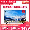 55英寸4K高清智能网络平板液晶电视机 Hisense 海信 H55E3A