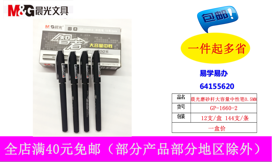 Genuine philatelic Chenguang gp1660-2 gel pen intelligent high capacity office gel pen 0.5mm easy to learn and easy to operate