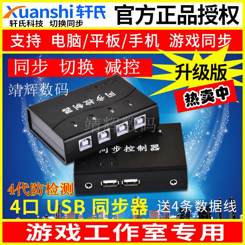 Сюань клан 4 рот USB синхронный устройство KVM переключение устройство игра dnf установите клавиатура мышь контроль больше taipower мозг