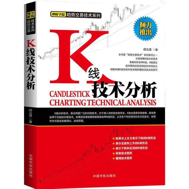正版 k线技术分析 邱立波 k线图入门与技巧 一本书读懂k线图的102个买入形态 股票k线战法从零开始学k线 魔法k线图 投资技巧详解书