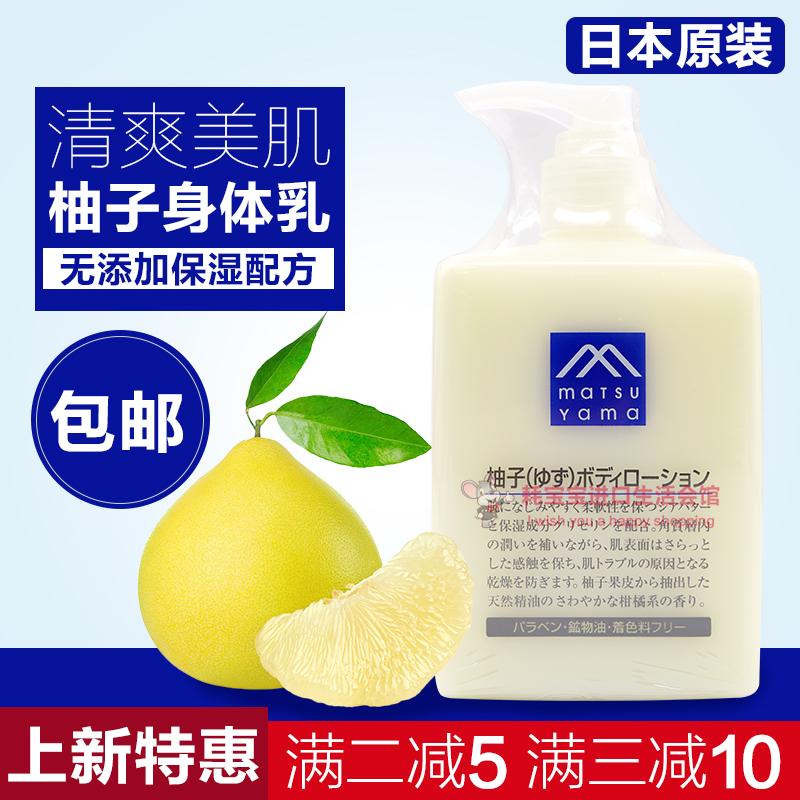 日本原装松山油脂M-mark天然精油无添加保湿清新柚子身体乳300ml