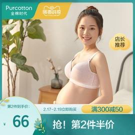全棉时代哺乳文胸聚拢防下垂孕妇喂奶产后专用纯棉超薄款哺乳内衣图片