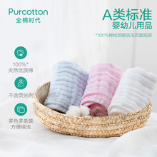Cotton age baby mouth towel, handkerchief, gauze, small square towel, pure cotton baby wash face and face towel /6