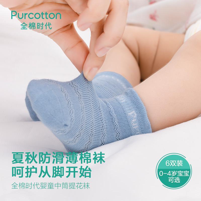 全棉时代婴儿棉袜子儿童新生儿宝宝防滑袜男女童秋透气薄款6双