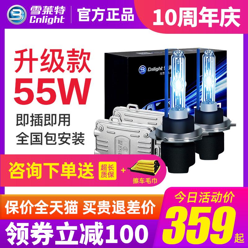 雪莱特55W氙气灯套装强光快启改装汽车灯泡9005H7H11疝气大灯超亮