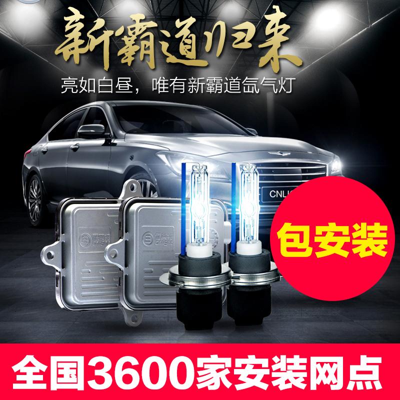 雪莱特氙气灯泡超亮强光疝气灯h7改装H1汽车大灯h4霸道款9005通用