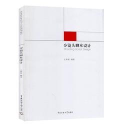 正版包邮 分镜头脚本设计  王海智 中国传媒大学出版社 艺术设计专业十二五规划教材  电影艺术镜头设计( 动画片)