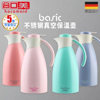 合口美 304不锈钢保温壶家用大容量保温瓶暖壶热水瓶开水咖啡壶2L