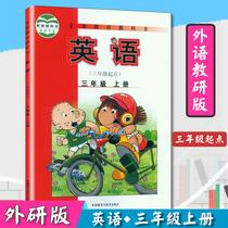 2019三年级上册英语书外研版三年级起点小学生英语课本教材英语三年级上册外研社3年级英语上册外语教研外语教学与研究出版教科书
