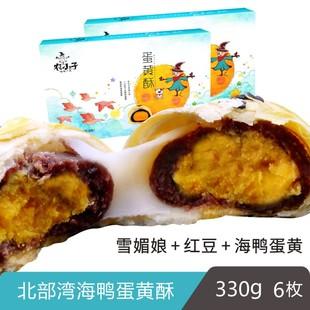 蛋黄酥零食红豆早餐传统手工点心